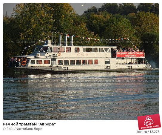 """Купить «Речной трамвай """"Аврора""""», фото № 12275, снято 23 сентября 2006 г. (c) Roki / Фотобанк Лори"""