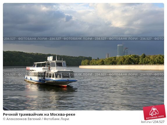 Речной трамвайчик на Москва-реке, фото № 234527, снято 29 августа 2007 г. (c) Алексеенков Евгений / Фотобанк Лори