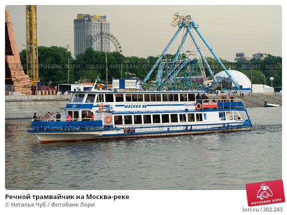 Купить «Речной трамвайчик на Москва-реке», фото № 302243, снято 28 мая 2008 г. (c) Наталья Чуб / Фотобанк Лори