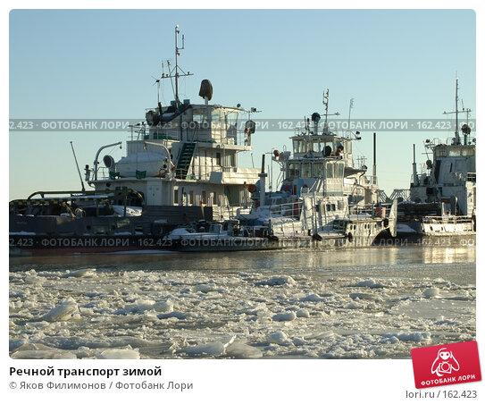 Речной транспорт зимой, фото № 162423, снято 23 декабря 2007 г. (c) Яков Филимонов / Фотобанк Лори