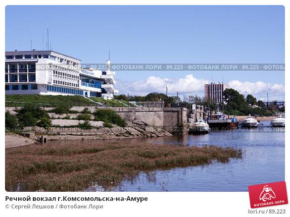 Речной вокзал г.Комсомольска-на-Амуре, фото № 89223, снято 26 декабря 2007 г. (c) Сергей Лешков / Фотобанк Лори