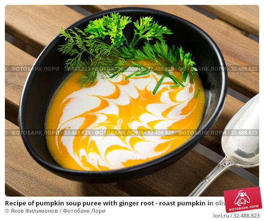 Купить «Recipe of pumpkin soup puree with ginger root - roast pumpkin in olive oil, beat in blender with vegetable broth. Add whisked cream with garlic and ginger. Serve with greens», фото № 32488823, снято 23 января 2020 г. (c) Яков Филимонов / Фотобанк Лори