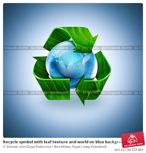 Recycle symbol with leaf texture and world on blue background. Стоковое фото, фотограф Zoonar.com/Zoya Fedorova / easy Fotostock / Фотобанк Лори