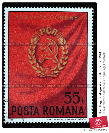 Red flag, postage stamp, Romania, 1974. (2010 год). Редакционное фото, фотограф Ivan Vdovin / age Fotostock / Фотобанк Лори