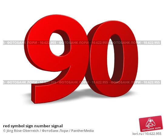 red symbol sign number signal. Стоковая иллюстрация, иллюстратор Jörg Röse-Oberreich / PantherMedia / Фотобанк Лори