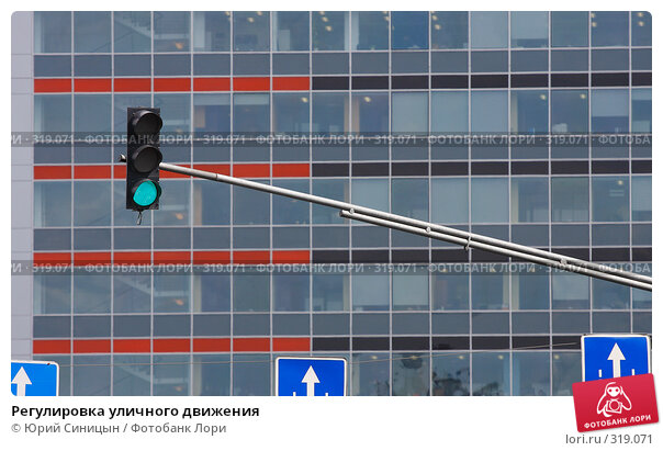 Регулировка уличного движения, фото № 319071, снято 2 июня 2008 г. (c) Юрий Синицын / Фотобанк Лори