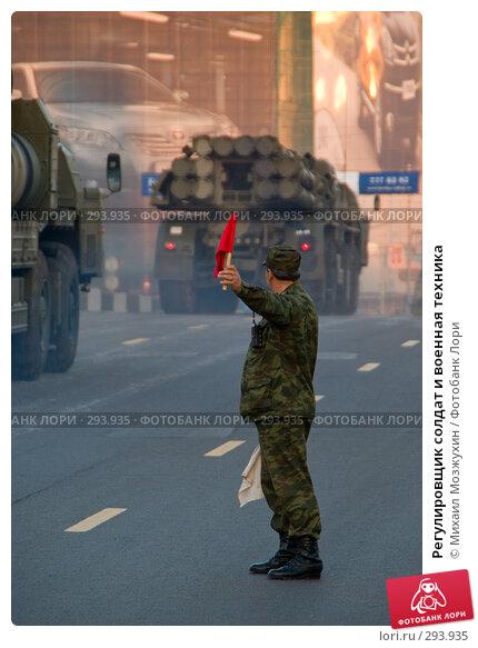 Купить «Регулировщик солдат и военная техника», фото № 293935, снято 29 апреля 2008 г. (c) Михаил Мозжухин / Фотобанк Лори