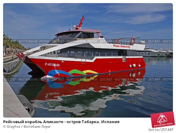 Рейсовый корабль Аликанте - остров Табарка. Испания, фото № 257847, снято 27 октября 2016 г. (c) GrayFox / Фотобанк Лори