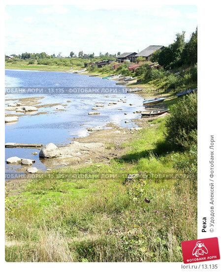 Купить «Река», фото № 13135, снято 26 мая 2018 г. (c) Удодов Алексей / Фотобанк Лори