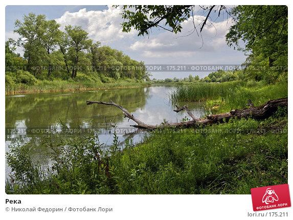 Река, фото № 175211, снято 1 июля 2007 г. (c) Николай Федорин / Фотобанк Лори