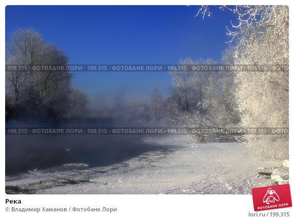 Река, фото № 199315, снято 31 января 2005 г. (c) Владимир Хаманов / Фотобанк Лори