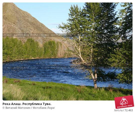 Река Алаш. Республика Тува., фото № 72463, снято 2 августа 2007 г. (c) Виталий Матонин / Фотобанк Лори