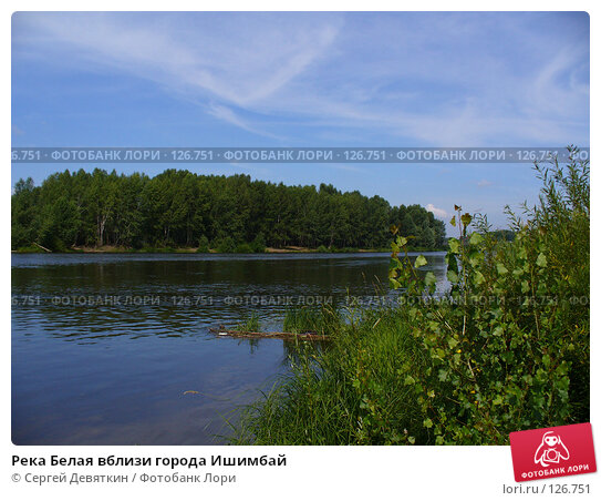 Река Белая вблизи города Ишимбай, фото № 126751, снято 1 августа 2007 г. (c) Сергей Девяткин / Фотобанк Лори