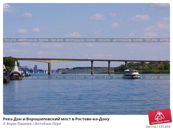 Река Дон и Ворошиловский мост в Ростове-на-Дону, фото № 131819, снято 31 августа 2007 г. (c) Борис Панасюк / Фотобанк Лори
