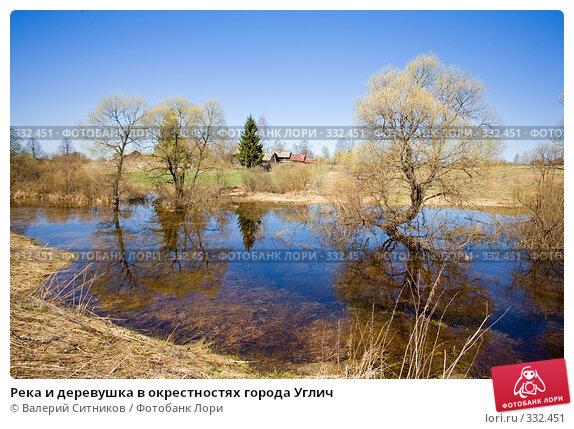 Купить «Река и деревушка в окрестностях города Углич», фото № 332451, снято 27 апреля 2008 г. (c) Валерий Ситников / Фотобанк Лори