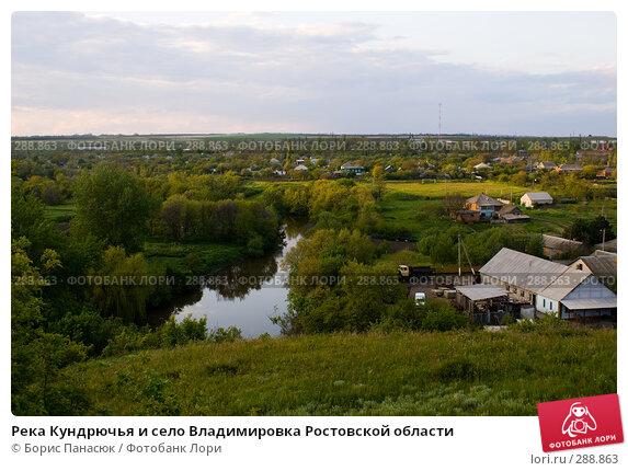 Река Кундрючья и село Владимировка Ростовской области, фото № 288863, снято 8 мая 2008 г. (c) Борис Панасюк / Фотобанк Лори