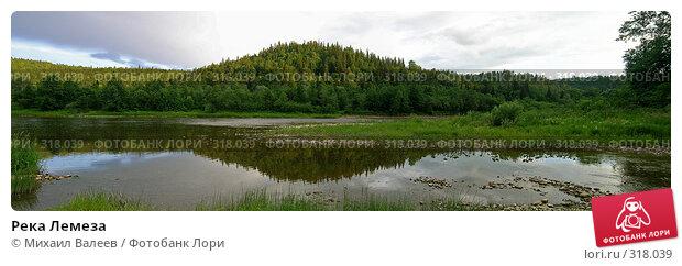 Купить «Река Лемеза», фото № 318039, снято 24 июня 2006 г. (c) Михаил Валеев / Фотобанк Лори