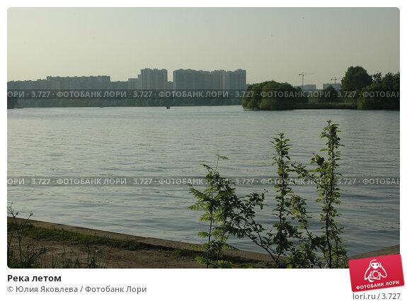 Река летом, фото № 3727, снято 4 июня 2006 г. (c) Юлия Яковлева / Фотобанк Лори