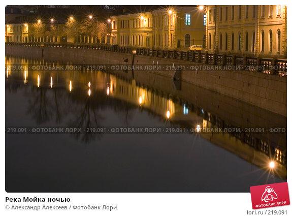 Река Мойка ночью, эксклюзивное фото № 219091, снято 21 ноября 2006 г. (c) Александр Алексеев / Фотобанк Лори