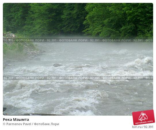 Река Мзымта, фото № 92391, снято 1 июня 2007 г. (c) Parmenov Pavel / Фотобанк Лори