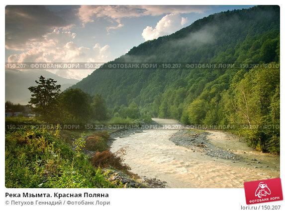 Река Мзымта. Красная Поляна, фото № 150207, снято 16 августа 2007 г. (c) Петухов Геннадий / Фотобанк Лори
