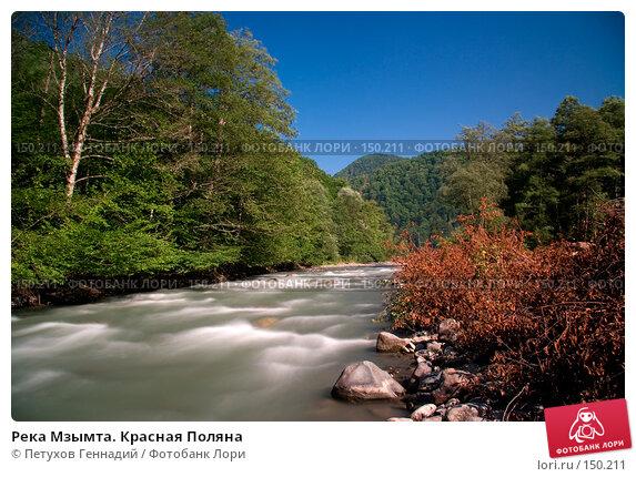 Река Мзымта. Красная Поляна, фото № 150211, снято 13 августа 2007 г. (c) Петухов Геннадий / Фотобанк Лори