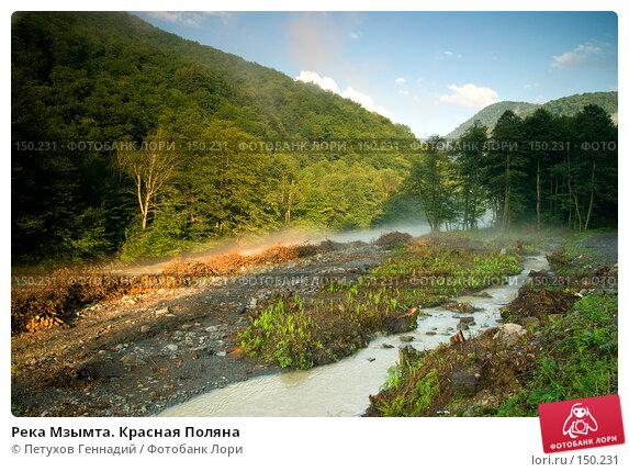 Река Мзымта. Красная Поляна, фото № 150231, снято 16 августа 2007 г. (c) Петухов Геннадий / Фотобанк Лори