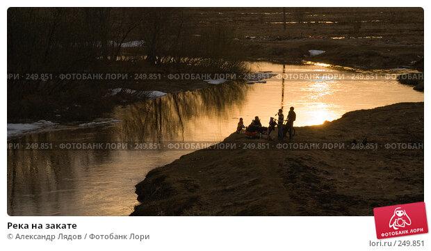 Река на закате, фото № 249851, снято 12 апреля 2008 г. (c) Александр Лядов / Фотобанк Лори