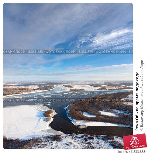 Река Обь во время ледохода. Стоковое фото, фотограф Владимир Мельников / Фотобанк Лори