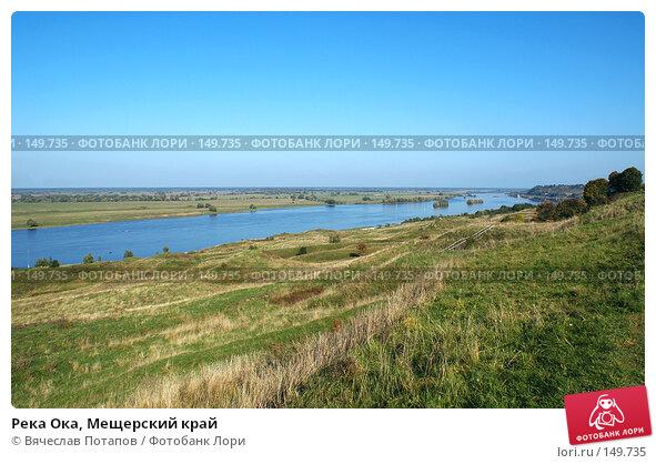 Река Ока, Мещерский край, фото № 149735, снято 24 сентября 2006 г. (c) Вячеслав Потапов / Фотобанк Лори