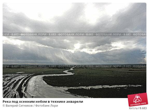 Река под осенним небом в технике акварели, фото № 8683, снято 19 октября 2005 г. (c) Валерий Ситников / Фотобанк Лори