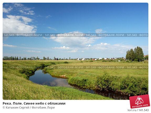 Река. Поле. Синее небо с облаками, фото № 141543, снято 24 июня 2007 г. (c) Катыкин Сергей / Фотобанк Лори