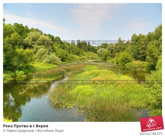 Река Протва в г.Верея, эксклюзивное фото № 98571, снято 22 октября 2016 г. (c) Павел Широков / Фотобанк Лори