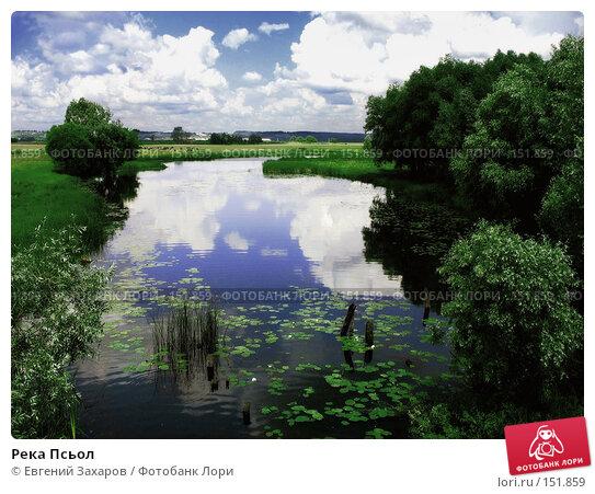 Река Псьол, фото № 151859, снято 20 июня 2006 г. (c) Евгений Захаров / Фотобанк Лори
