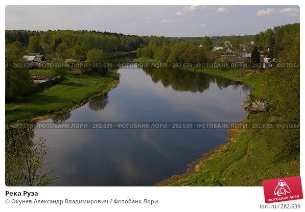 Река Руза, фото № 282639, снято 10 мая 2008 г. (c) Окунев Александр Владимирович / Фотобанк Лори