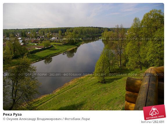 Река Руза, фото № 282691, снято 10 мая 2008 г. (c) Окунев Александр Владимирович / Фотобанк Лори