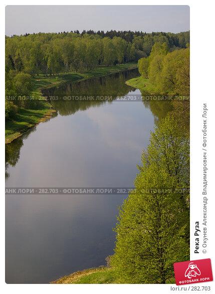 Купить «Река Руза», фото № 282703, снято 10 мая 2008 г. (c) Окунев Александр Владимирович / Фотобанк Лори