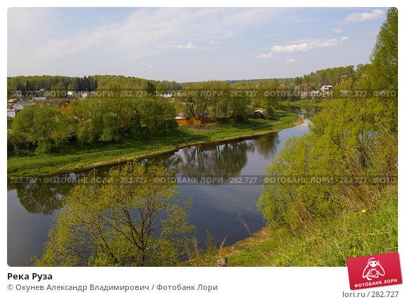 Купить «Река Руза», фото № 282727, снято 10 мая 2008 г. (c) Окунев Александр Владимирович / Фотобанк Лори