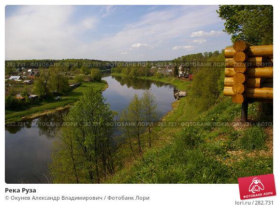 Река Руза, фото № 282731, снято 10 мая 2008 г. (c) Окунев Александр Владимирович / Фотобанк Лори