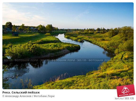 Купить «Река. Сельский пейзаж», эксклюзивное фото № 303135, снято 28 мая 2008 г. (c) Александр Алексеев / Фотобанк Лори