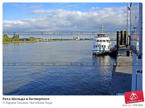 Река Шельда в Антверпене, фото № 109595, снято 30 сентября 2007 г. (c) Ларина Татьяна / Фотобанк Лори