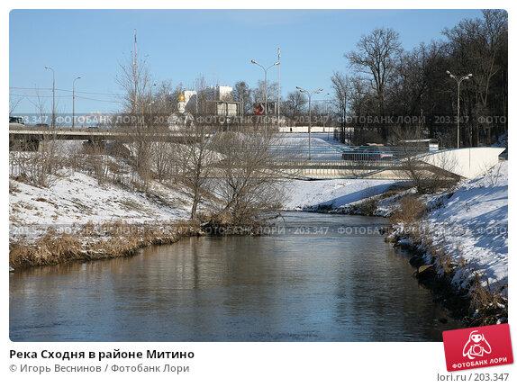 Река Сходня в районе Митино, фото № 203347, снято 16 февраля 2008 г. (c) Игорь Веснинов / Фотобанк Лори