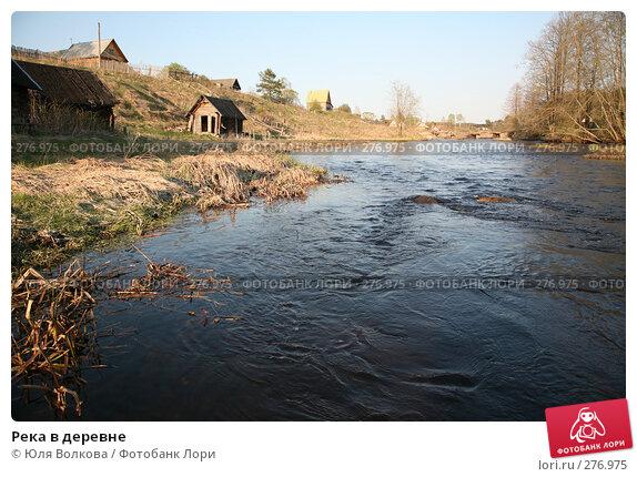 Купить «Река в деревне», фото № 276975, снято 3 мая 2008 г. (c) Юля Волкова / Фотобанк Лори