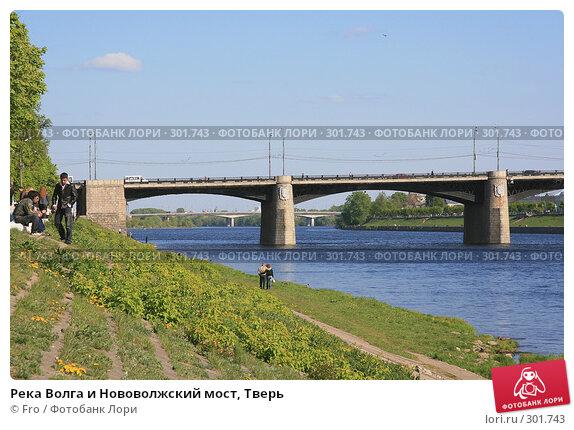 Река Волга и Нововолжский мост, Тверь, фото № 301743, снято 9 мая 2008 г. (c) Fro / Фотобанк Лори