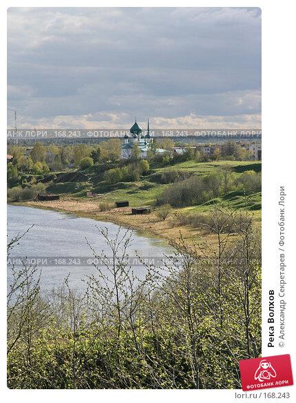 Река Волхов, фото № 168243, снято 11 мая 2007 г. (c) Александр Секретарев / Фотобанк Лори