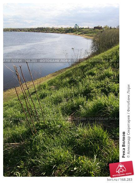 Река Волхов, фото № 168283, снято 11 мая 2007 г. (c) Александр Секретарев / Фотобанк Лори