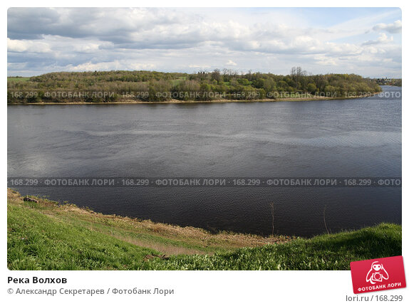 Купить «Река Волхов», фото № 168299, снято 11 мая 2007 г. (c) Александр Секретарев / Фотобанк Лори