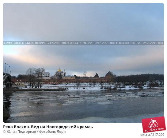 Река Волхов. Вид на Новгородский кремль, фото № 217299, снято 13 декабря 2004 г. (c) Юлия Селезнева / Фотобанк Лори