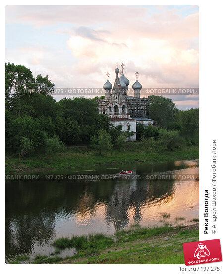 Река Вологда, фото № 197275, снято 29 декабря 2005 г. (c) Андрей Шахов / Фотобанк Лори