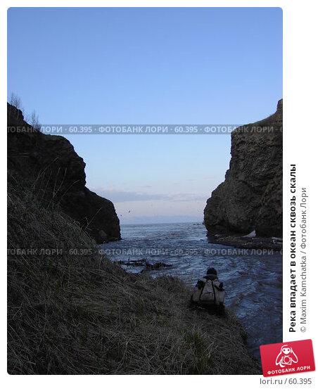 Купить «Река впадает в океан сквозь скалы», фото № 60395, снято 2 июня 2007 г. (c) Maxim Kamchatka / Фотобанк Лори